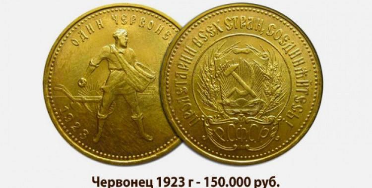 Ja jūs esat saglabājuši PSRS monētas – jūs varat kļūt par miljonāru!